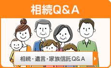 相続Q&A 相続・遺言・家族信託Q&A