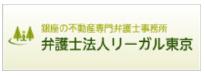 銀座の不動産専門弁護士事務所 弁護士法人リーガル東京