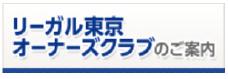 リーガル東京 オーナーズクラブのご案内