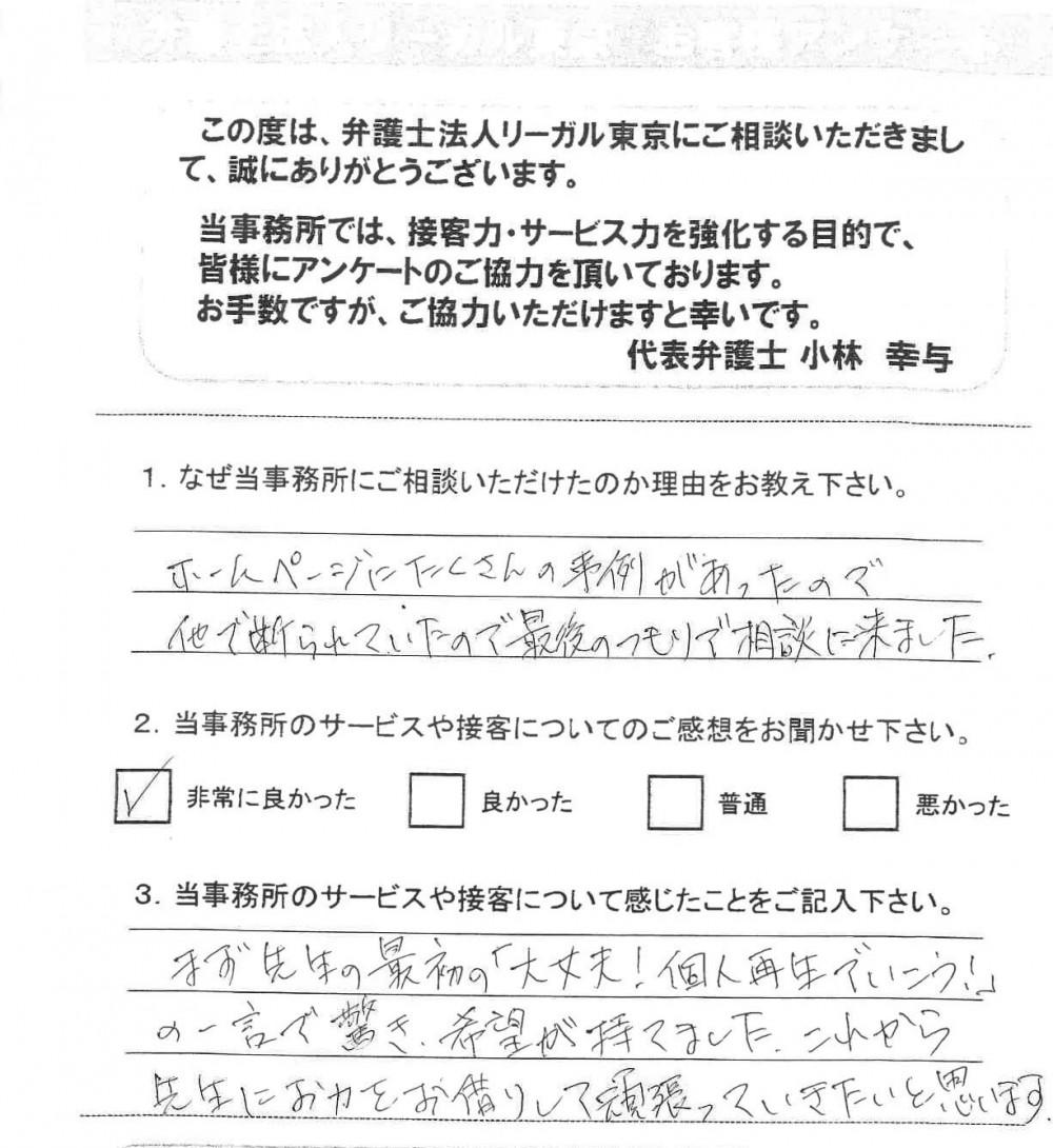 お客様アンケート(5月)